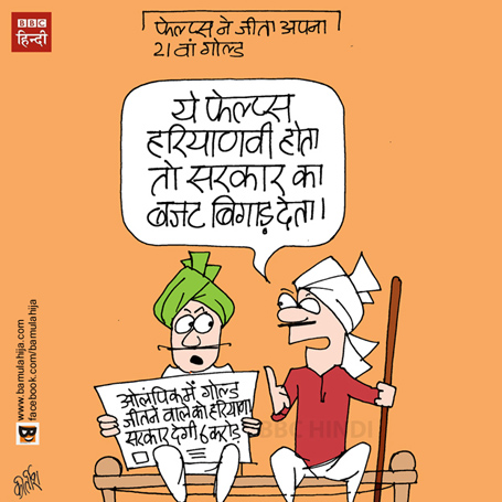 olympics, hariyana, Sports Cartoon, michle phelps, bbc cartoon, hindi cartoon, caroons on politics, an political cartoon