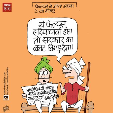 olympics, hariyana, Sports Cartoon, michle phelps, bbc cartoon, hindi cartoon, caroons on politics, an political cartoon