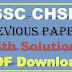 SSC CHSL Previous Papers with Solutions PDF Download