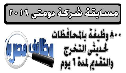 وظائف شركة دومتى ,وظائف مصرية 2016
