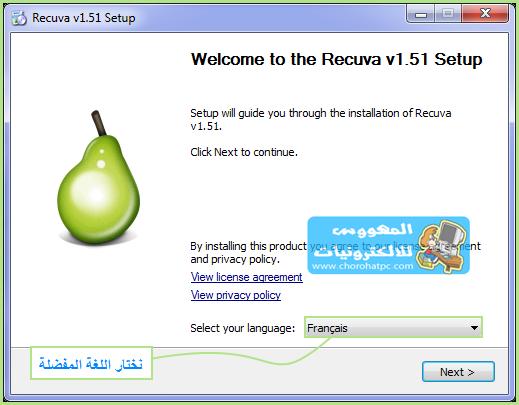 شرح تثبيت برنامج Recuva لإسترجاع الملفات بعد  الفرمتة
