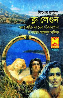 ব্লু লেগুন - এইচ দ্য ভের স্ট্যাকপোল / মামনুন শফিক