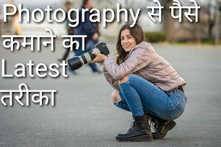 Photography से पैसे कमाने का नया तरीका
