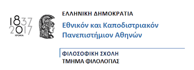Λατινικά σεμινάρια ΚΦL10 του Ζ εξαμήνου (κλασικής κατεύθυνσης) του νέου ακαδημαϊκού έτους 2017-18
