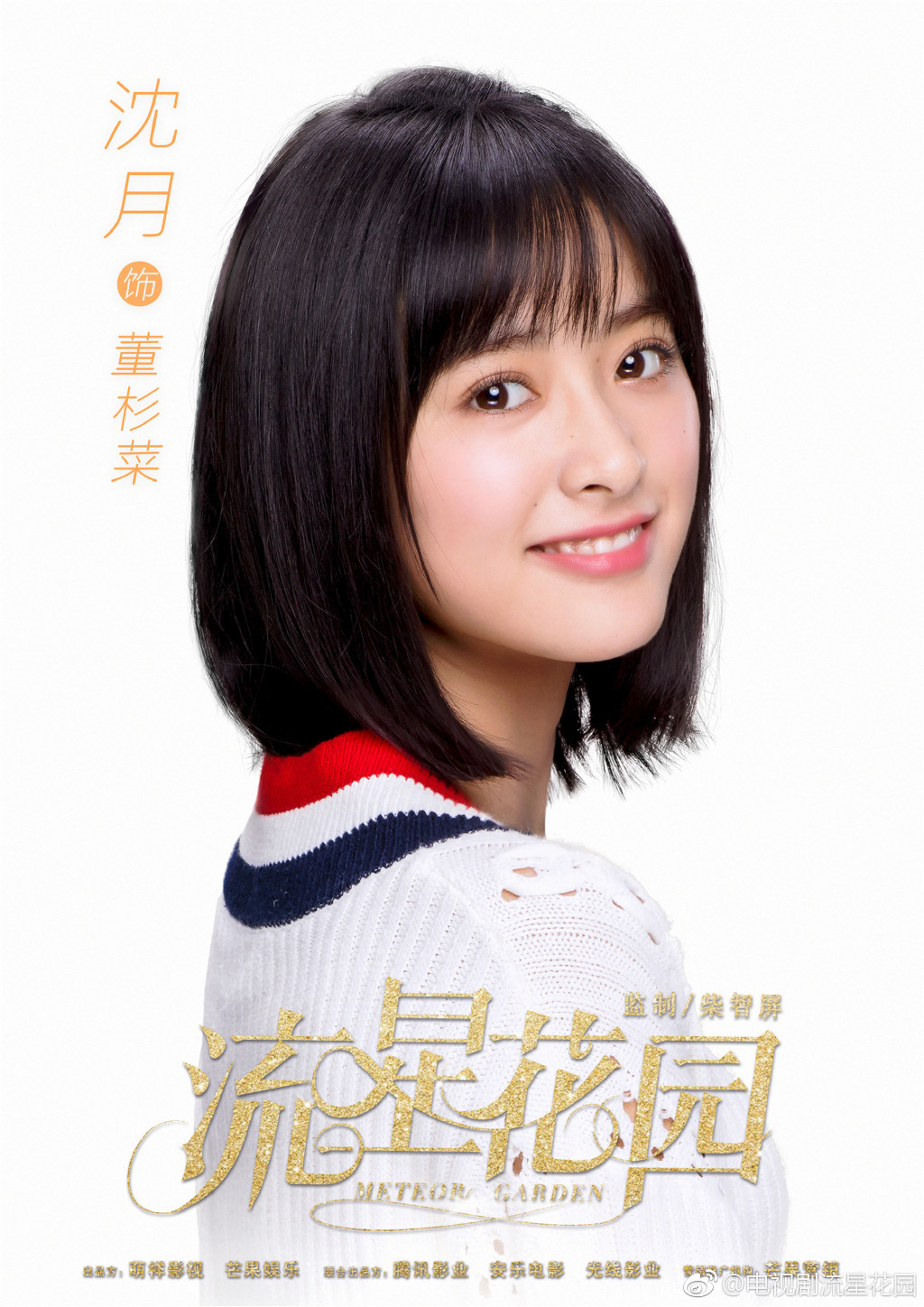 First Character Posters Of Meteor Garden Starring Shen Yue