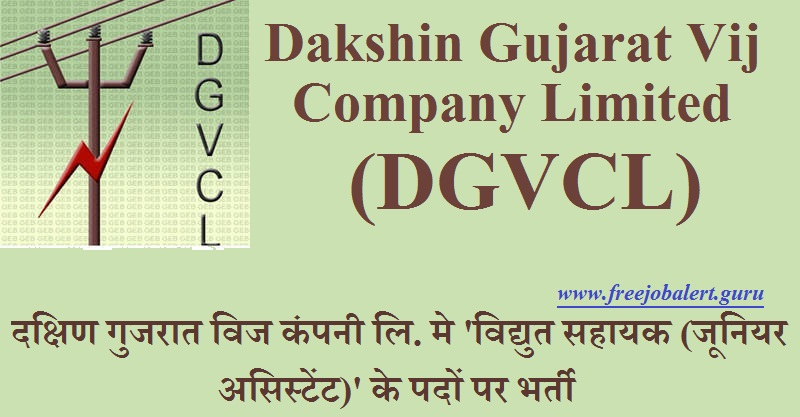 DGVCL Recruitment 2018