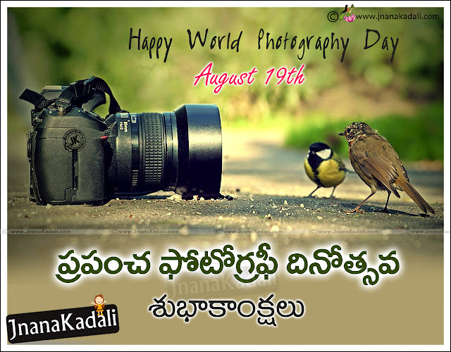 Happy World Photography Quotes and Nice Images online, Beautiful World Photography Quotes Greetings, World Photography Telugu Designs, World Photography Photos in Andhrapradesh, Telangana World Photography Wishes & Greetings, World Photography Telugu Quotes.