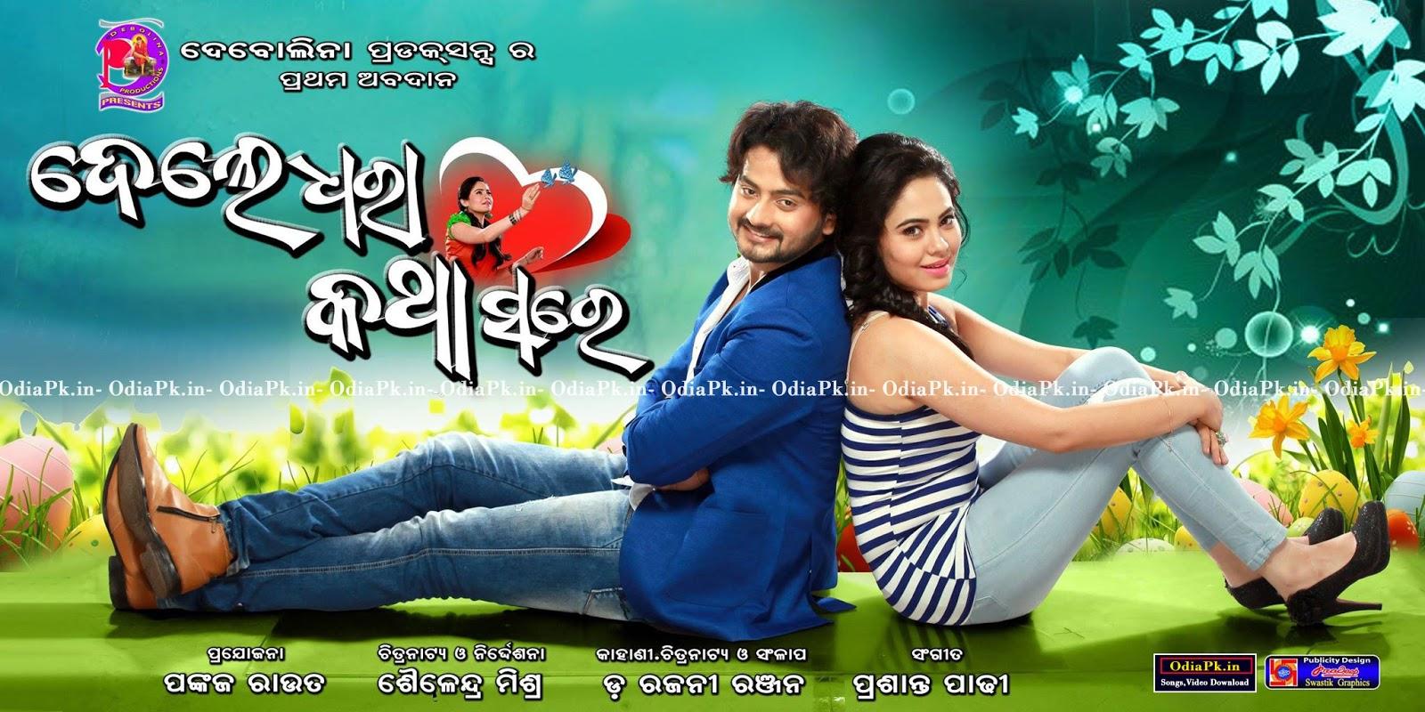 Dele Dhara Katha Sare New Odia Film All Original Mp3  Odia New Movie Songs,Video Full Movie -9918