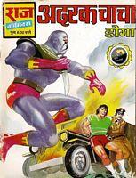 Download free Doga Raj Comics Set 1   My Comics Bag
