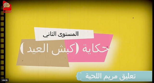 حكاية كبش العيد في رحاب اللغة العربية المستوى الثاني