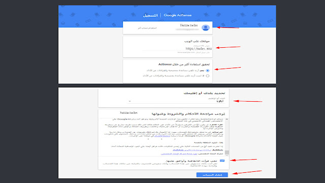 طريقة انشاء حساب جوجل ادسنس بعد تحديثات 2018 | Google AdSense