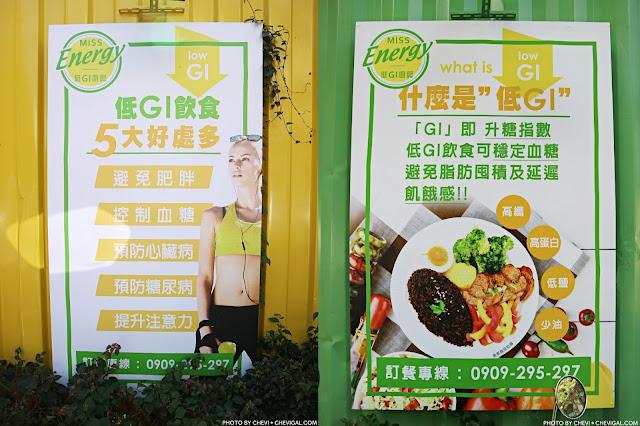 Collage Fotor - 台中西屯│Miss Energy 低GI廚房。用餐時段總是大排長龍的繽紛貨櫃屋。清爽水煮便當飽足感十足!