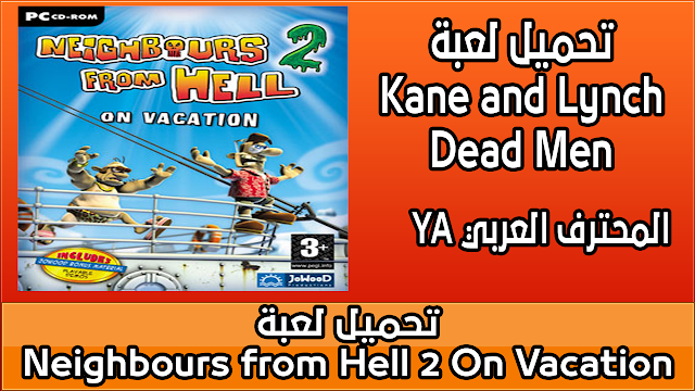 تحميل لعبة Neighbours from Hell 2 On Vacation