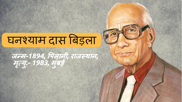 घनश्याम दास बिड़ला, आदित्य बिड़ला ग्रुप के संस्थापक