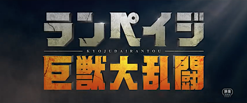 Japanese Trailer For Rampage Starring Dwayne The Rock Johnson