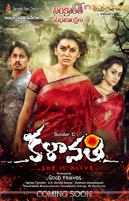 Kalavathi - Aranmanai 2 (2016) Telugu Movie Full HDRip 720p