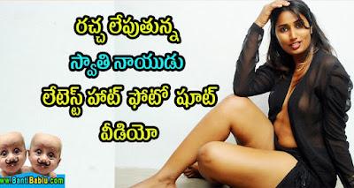 Swathi Naidu Photoshoot - Campus Ampasayya Telugu Movie - Uncovered Show