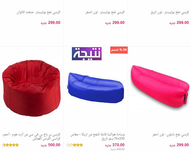 اسعار الكراسي و بين باج فى مصر 2018 جميع الانواع والالوان بالصور