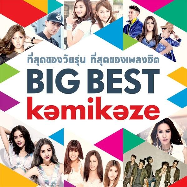 Download [Mp3]-[Hot New Album] ใหม่! ที่สุดของวัยรุ่น ที่สุดของเพลงฮิต อัลบั้มเต็ม Big Best Kamikaze CBR@320Kbps 4shared By Pleng-mun.com