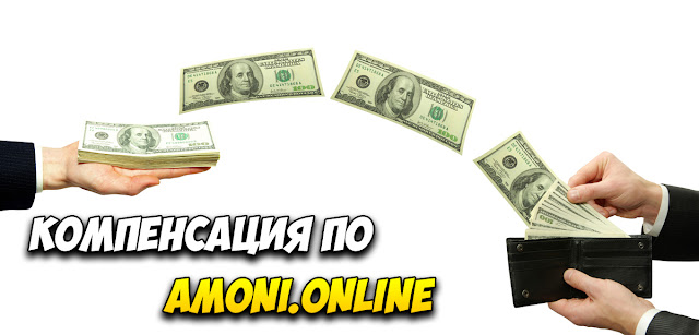 Компенсация по amoni.online
