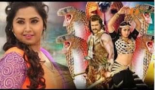 Nagdev Khesari Lal Yadav Movie DOWNLOAD, Nagdev Bhojpuri Movie DOWNLOAD, Nagdev Bhojpuri Movie Full HD, nagdev khesari lal yadav movie 2019, nagdev bhojpuri movie download mp4, nagdev full movie download,