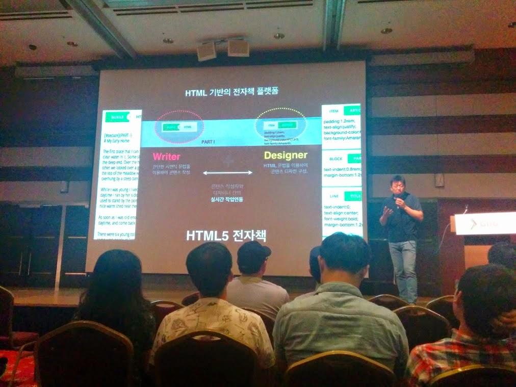 GDG Korea DevFest 2014: AngularJs 기반 웹북 클라이언트 개발 - 강민수님