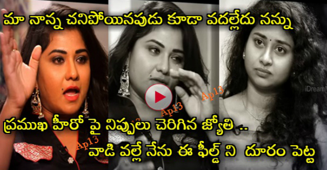 Jyothi Comments 0n That Top Hero