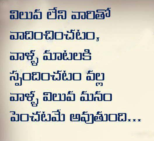 Telugu Value Quotes