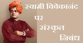 Swami Vivekananda in Sanskrit