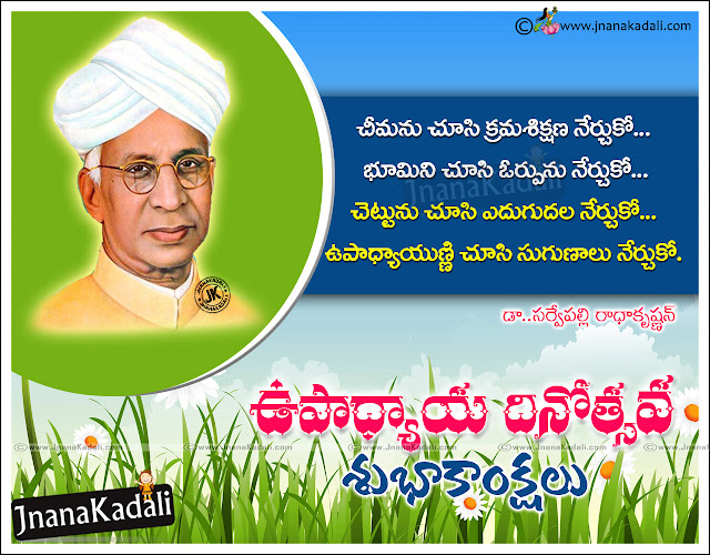 Happy Teacher's Day Telugu Quotes and Wallpapers, HD Teacher's Day Telugu Images, Top Telugu Teacher's Day Nice Images and Quotes images, Top Teacher's Day Telugu Images, Teacher's Day Telugu Beat Facebook Messages, Teacher's Day Telugu Beautiful Images, Telugu New Teacher's Day Thank You Quotes, Telugu Teacher's Day Kavithalu Free,
