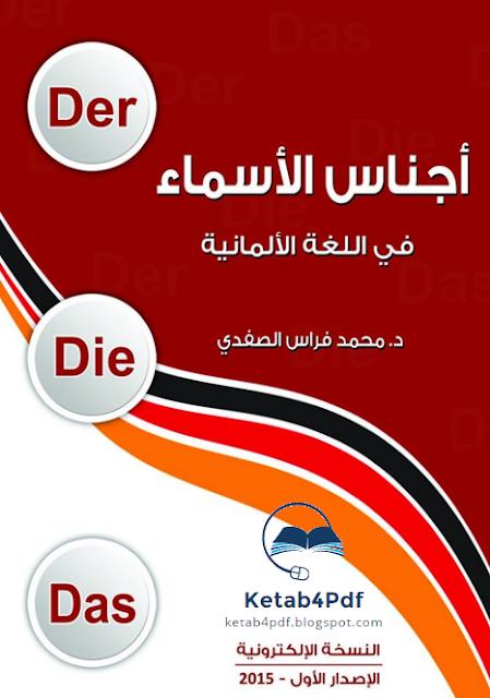 تحميل كتاب أجناس الأسماء في اللغة الألمانية  PDF