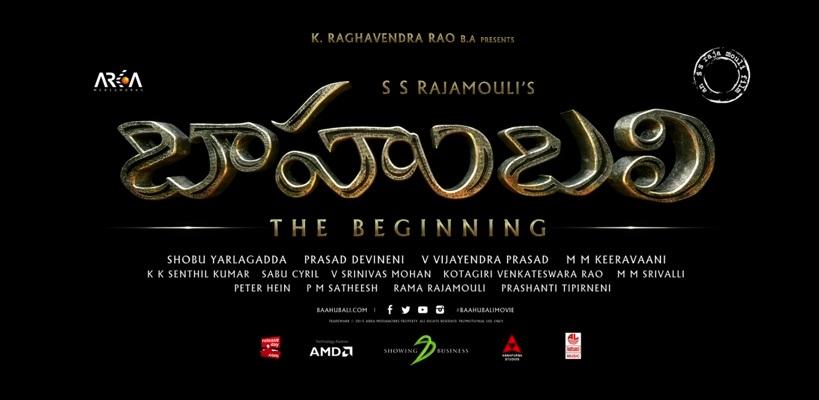 Telugu New Movies: బాహుబలి - The Beginning | Official