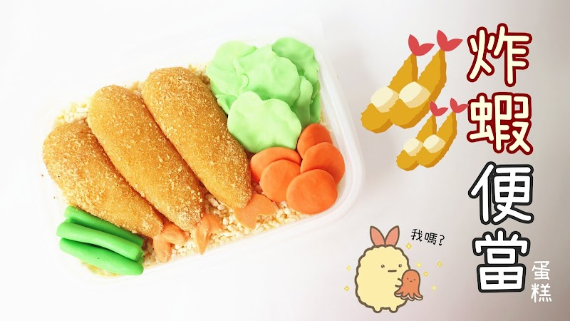 Fried Shrimp Bento Cake 炸蝦便當蛋糕