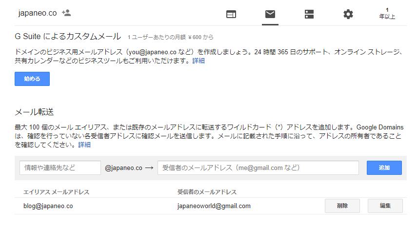 Google Domains管理画面:メール転送方法