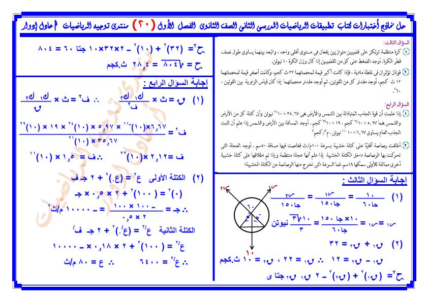 اجابات إختبارات كتاب تطبيقات الرياضيات للثانى الثانوى %25D8%25AD%25D9%2584%2B%25D9%2586%25D9%2585%25D8%25A7%25D8%25B0%25D8%25AC%2B%25D8%25A5%25D8%25AE%25D8%25AA%25D8%25A8%25D8%25A7%25D8%25B1%25D8%25A7%25D8%25AA%2B%25D9%2583%25D8%25AA%25D8%25A7%25D8%25A8%2B%25D8%25AA%25D8%25B7%25D8%25A8%25D9%258A%25D9%2582%25D8%25A7%25D8%25AA%2B%25D8%25A7%25D9%2584%25D8%25B1%25D9%258A%25D8%25A7%25D8%25B6%25D9%258A%25D8%25A7%25D8%25AA%2B%2B%25D9%2584%25D9%2584%25D8%25B5%25D9%2581%2B%25D8%25A7%25D9%2584%25D8%25AB%25D8%25A7%25D9%2586%25D9%2589%2B%2B%25D8%25A7%25D9%2584%25D8%25AB%25D8%25A7%25D9%2586%25D9%2588%25D9%2589%2B%25D8%25A7%25D9%2584%25D9%2582%25D8%25B3%25D9%2585%2B%25D8%25A7%25D9%2584%25D8%25B9%25D9%2584%25D9%2585%25D9%2589%2B%25D8%25A7%25D9%2584%25D9%2581%25D8%25B5%25D9%2584%2B%25D8%25A7%25D9%2584%25D8%25AF%25D8%25B1%25D8%25A7%25D8%25B3%25D9%2589%2B%25D8%25A7%25D9%2584%25D8%25A3%25D9%2588%25D9%2584%2B2016%2B-%2B2017_021