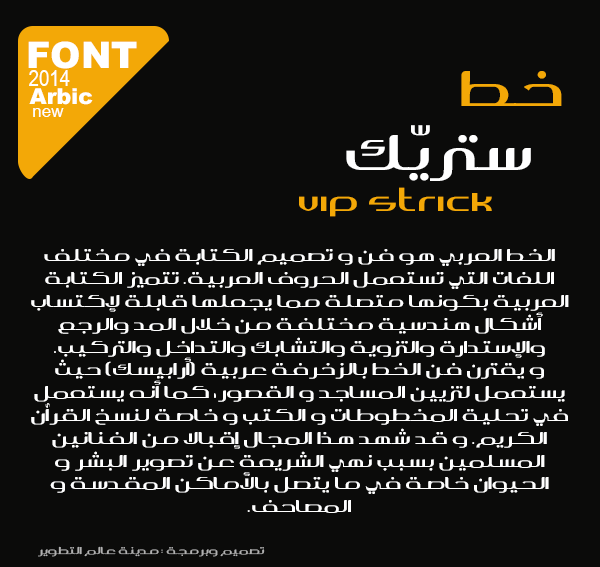 font arabic : VIP Strick