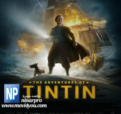 مشاهدة فيلم The Adventure of Tintin 2011 مدبلج كامل   ninarpro