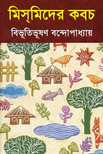 Mismider Kabach by Bibhutibhushan Bandopadhyay