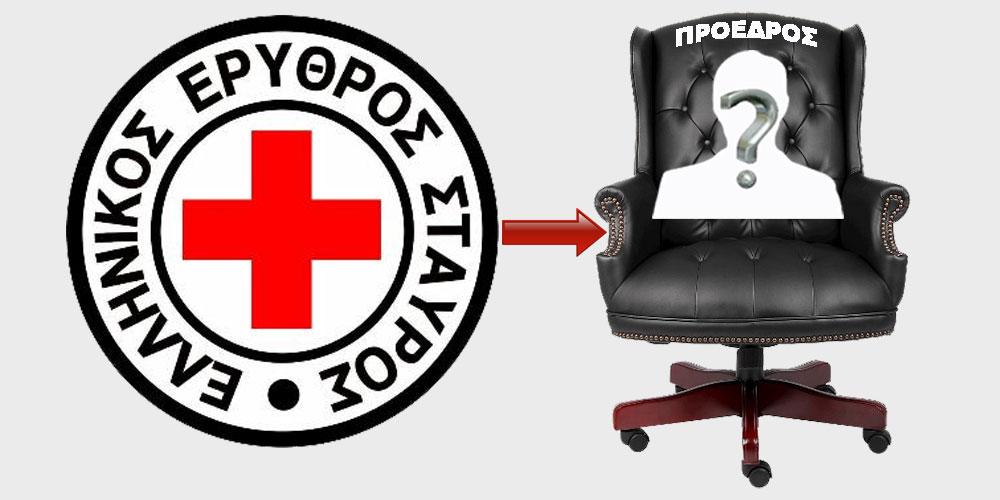 Προς νέα εποχή και καλύτερες μέρες ο Ελληνικός Ερυθρός Σταυρός;