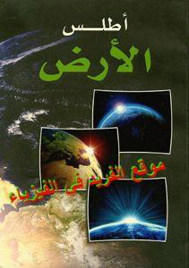 كتاب أطلس الأرض pdf، أطلس الأرض مع صور ملونة، كوكب الأرض الفريد، نشوء الأرض، باطن الأرض، ظواهر الطقس