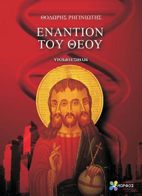 Εναντίον του Θεού: ο Ορθόδοξος «Κώδικας Ντα Βίντσι» (Θ. Ρηγινιώτη)