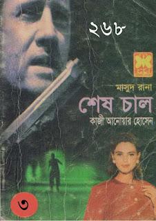 Shesh Chal - 3 by Kazi Anwar Hossain (Masud Rana 268)