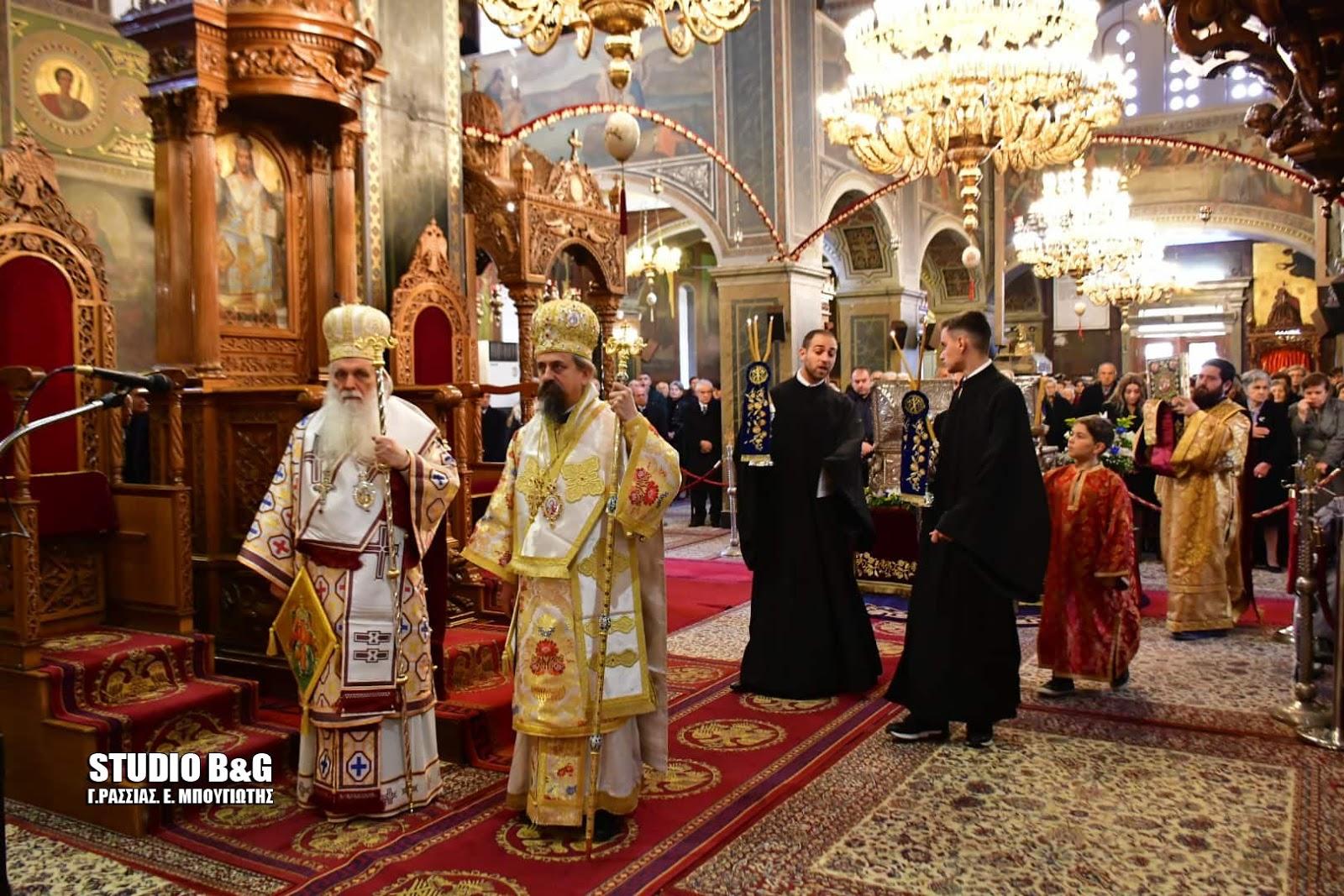 Το Άργος εόρτασε την μετακομιδή των λειψάνων του Αγίου Πέτρου