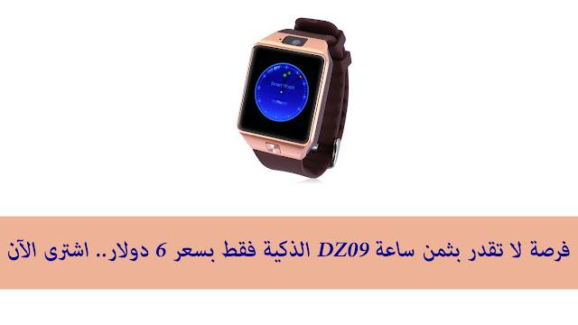 فرصة لا تقدر بثمن ساعة DZ09 الذكية فقط بسعر 6 دولار.. اشترى الآن
