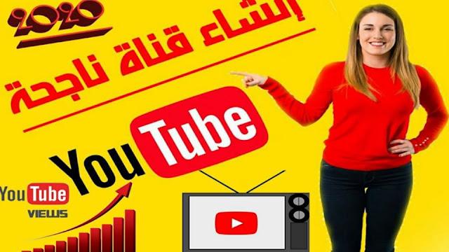 موقع يوتيوب,اليوتيوب,الربح من اليوتيوب,يوتيوب,كيف تنجح في اليوتيوب,الربح من الانترنت,قناة,النجاح على اليوتيوب,الربح من youtube,النجاح في اليوتيوب,نجاح,زيادة عدد المشتركين,سر النجاح في اليوتيوب,سر النجاح على اليوتيوب,النجاح,نصائح,نصائح لليوتيوبرز,سيو يوتيوب