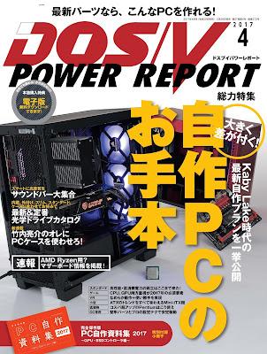 [雑誌] DOS/V POWER REPORT 2017年04月号 Raw Download