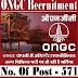 ONGC - आयल एंड नेचुरल गैस कारपोरेशन लिमिटेड भर्ती 2018 542 योग्यता - 10th / 12th /ITI /Graduation ; सैलरी - 24 से 31 हजार तक