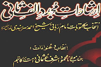 Mujaddid Alf Sani Shaikh Ahmad Sirhindi Key Irshadat