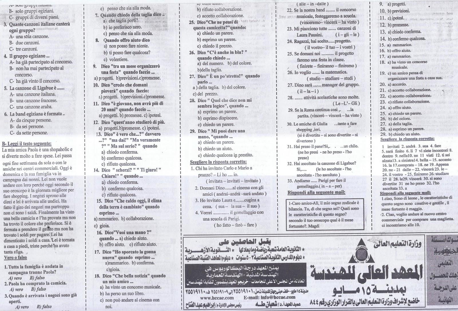 مراجعة اللغة الايطالية رقم (2) للثانوية العامة.. ملحق الجمهورية 7