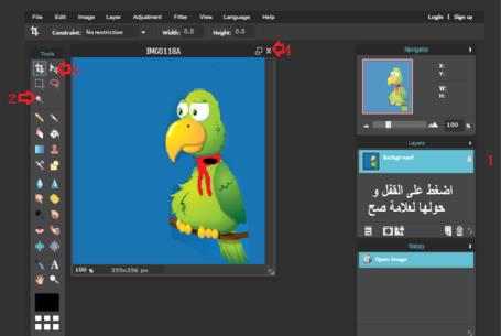 موقع جعل خلفية الصور شفافة اون لاين بدون برامج مع الحفظ بنفس الجودة